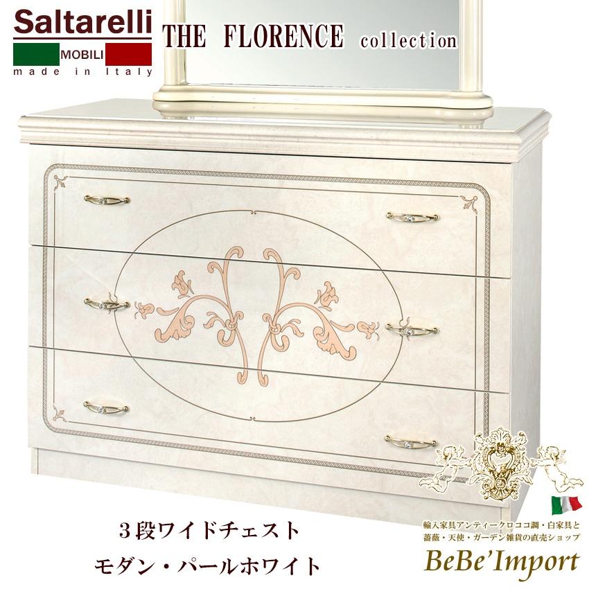 HB・サルタレッリ・フローレンス