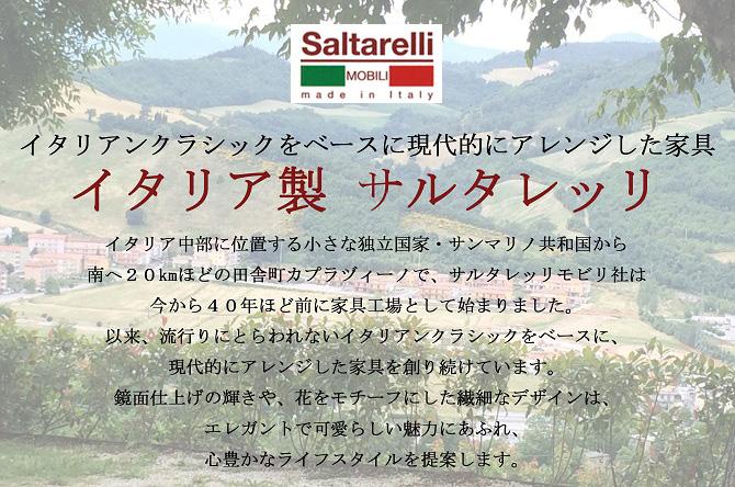 イタリア製サルタレッリ