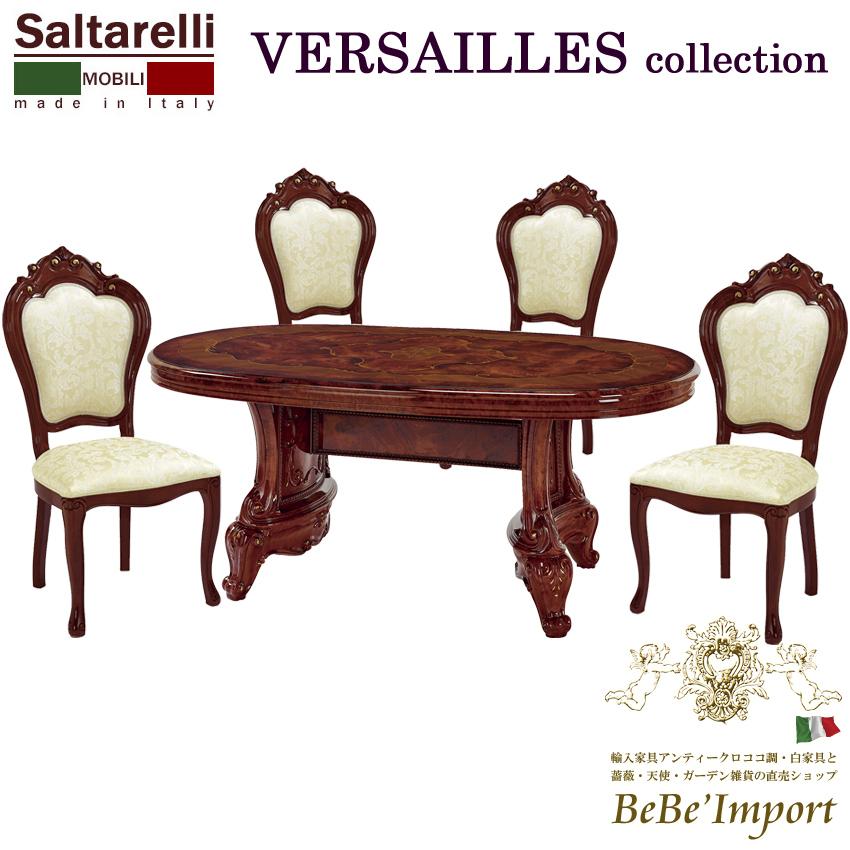 イタリア製サルタレッリ・ヴェルサイユ