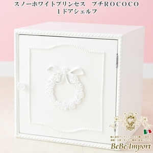 プリンセス ドラマ ホワイト