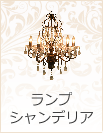 照明器具・ランプ・シャンデリア