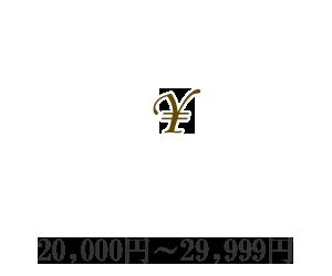 20,000円〜29,999円