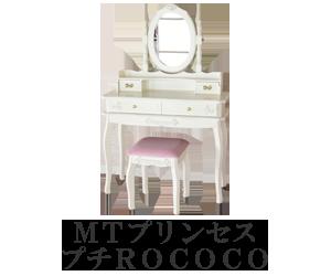 MTプチロココ