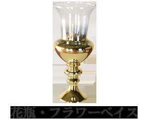 花瓶フラワーベイス