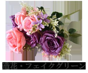 造花フェイクグリーン