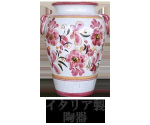 イタリア製陶器