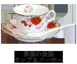 薔薇の食器カップ&ソーサー