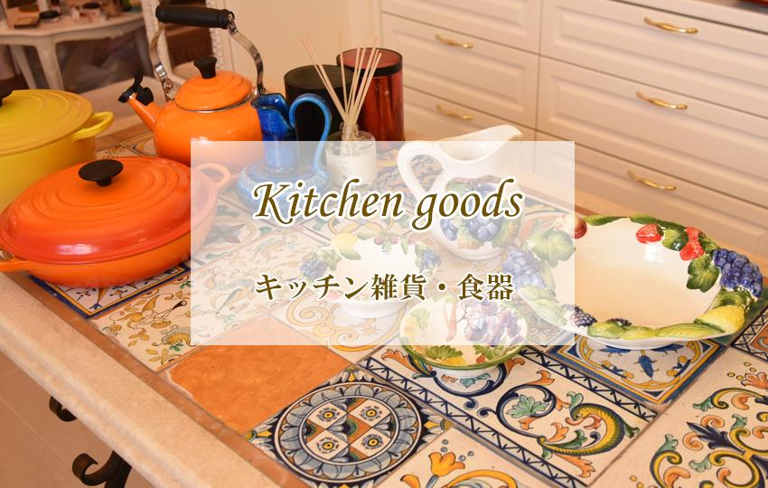キッチン雑貨食器
