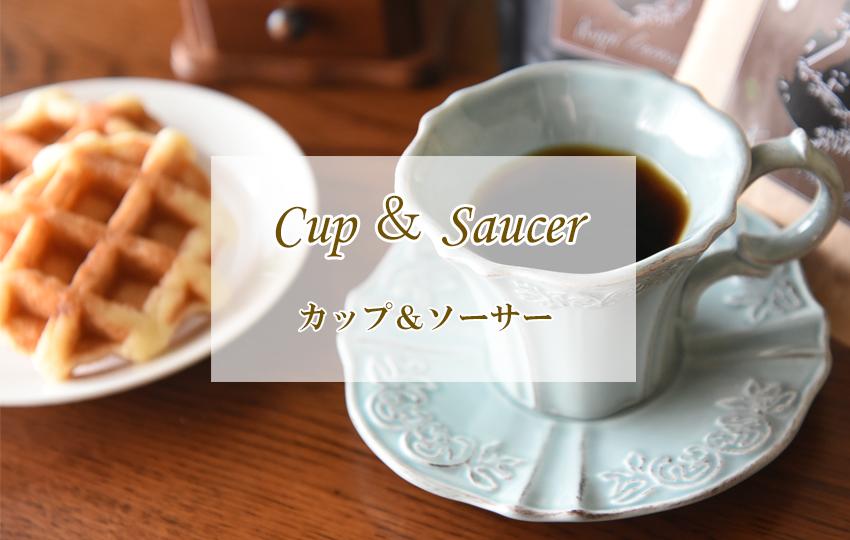 カップ&ソーサー
