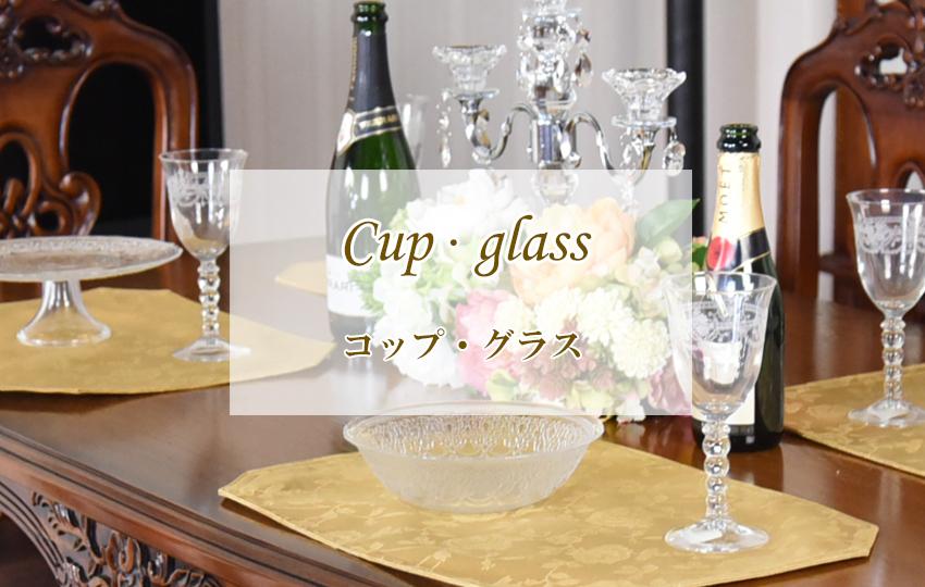 コップグラス