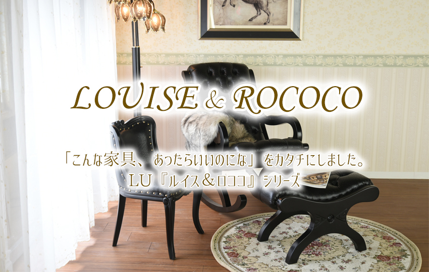 LOUISE&ROCOCO