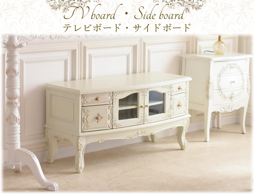 テレビボードサイドボード