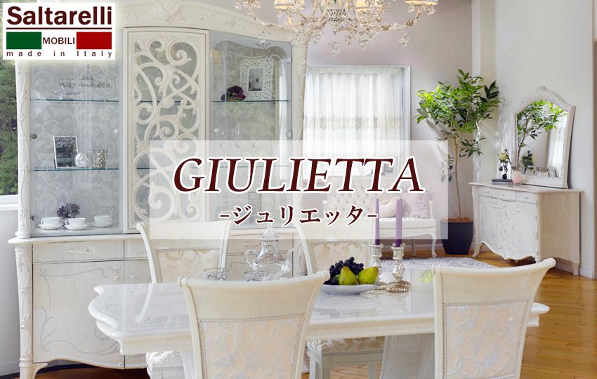 イタリア製サルタレッリGIULIETTAジュリエッタ