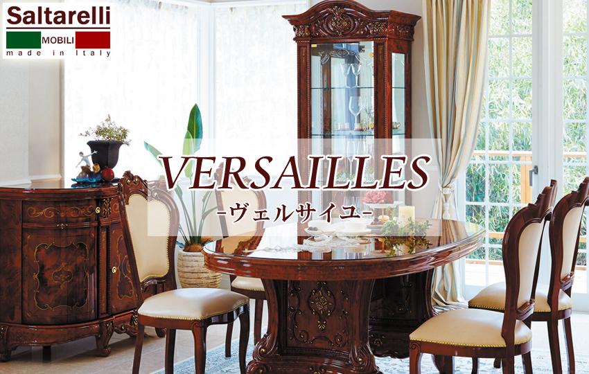 イタリア製VERSAILLESサルタレッリヴェルサイユ