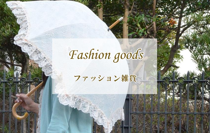 ファッション雑貨