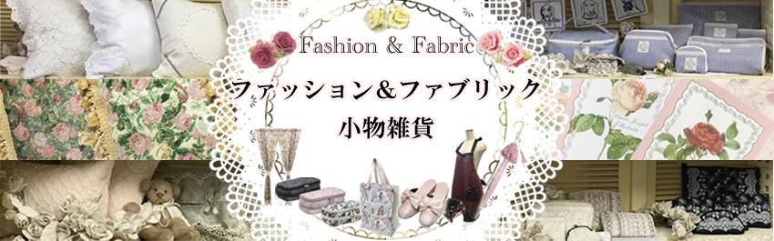 ファッション&ファブリック小物雑貨