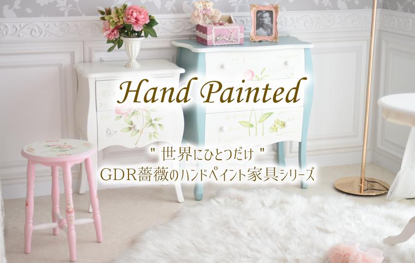 GDR薔薇のハンドペイント家具